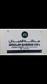 عبدالله الحمدان محاسبون قانونيون واستشاريون